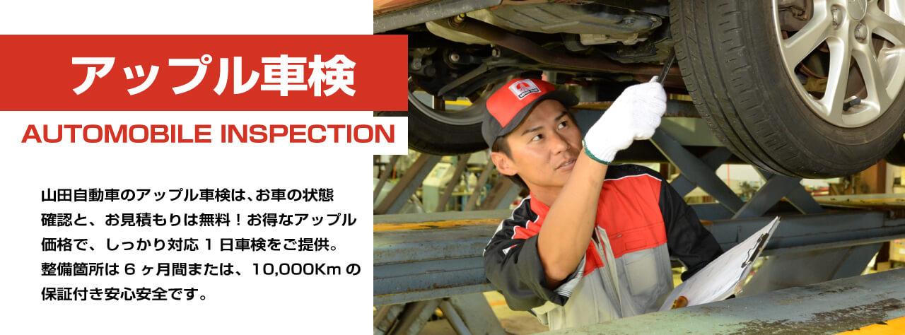 山田自動車のアップル車検は、お車の状態を確認・無料見積もりをしてから、実作業に入ります。だからこそ、お客様にご安心・ご納得いただける車検を提供いたします。