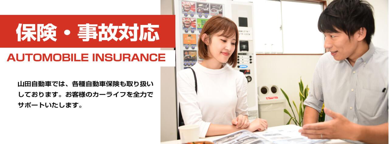 山田自動車では、各種自動車保険も取り扱いしております。お客様のカーライフを全力でサポートいたします。