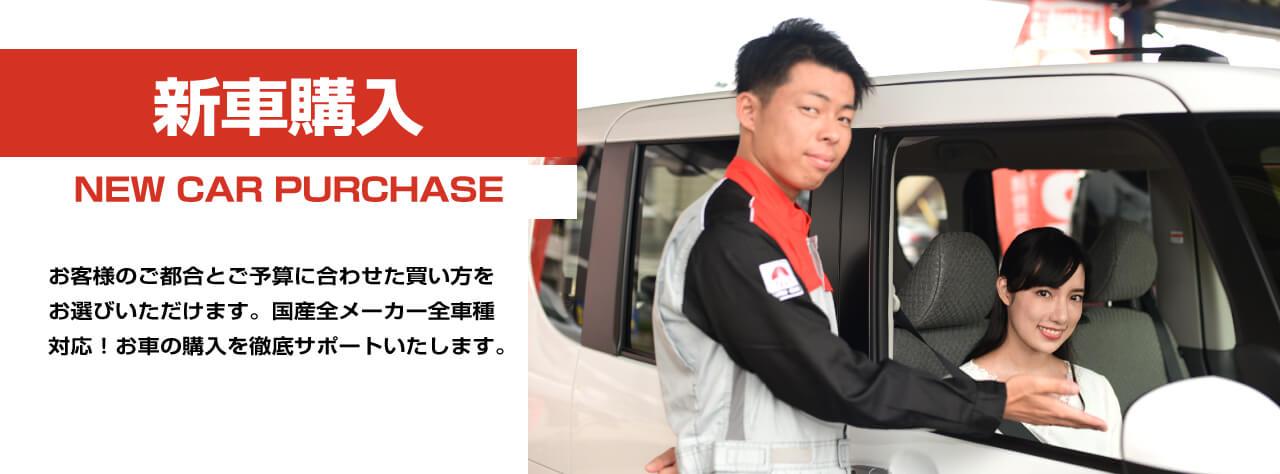 各種国産車を、お客様のご都合とご予算に応じた買いかたが選べます!お車の購入を徹底サポートいたします。