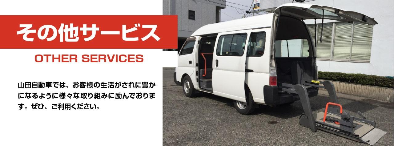 山田自動車では、お客様の生活がさらに豊かになるように様々な取り組みに励んでおります。ぜひ、ご利用ください。