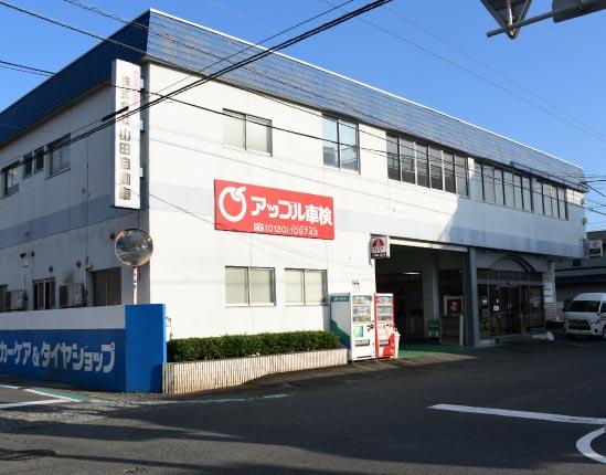 山田自動車 外観写真