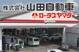 山田自動車