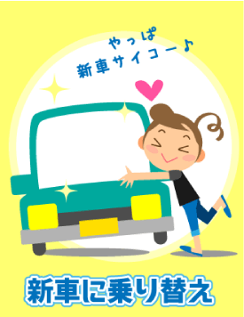 イメージ画像:新車に乗り換え
