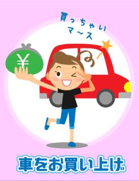 イメージ画像:車をお買い上げ