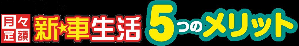 山田自動車の月々定額「新☆車生活」 5つのメリット