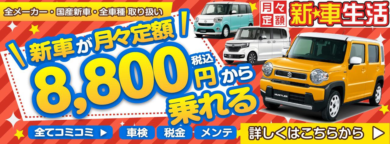 月々8800円からの定額で新車に乗れる!新☆車生活
